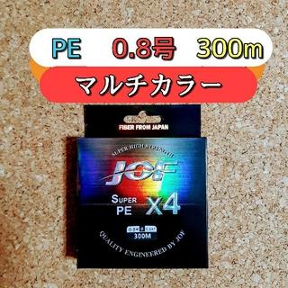 新品 PE ライン 0.8号 16LB 300m マルチカラー 釣り糸 4本編み(釣り糸/ライン)