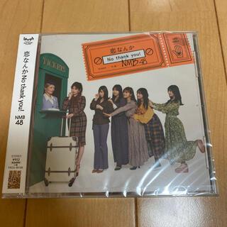 エヌエムビーフォーティーエイト(NMB48)の即購入◎ 恋なんかNo thank you!劇場盤(ポップス/ロック(邦楽))