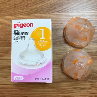 ピジョン(Pigeon)のピジョン 母乳実感 乳首 1ヶ月 S(哺乳ビン用乳首)
