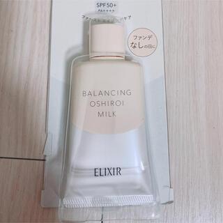 エリクシール(ELIXIR)のエリクシール おしろいミルク カバータイプ(乳液/ミルク)