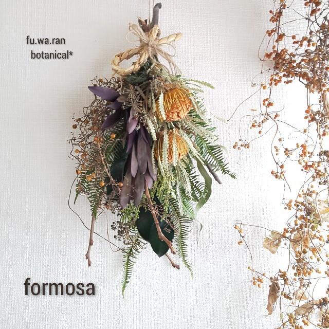 *専用*フオルモーサ&リユーカデンドロ  ドライフラワースワッグ ハンドメイドのフラワー/ガーデン(ドライフラワー)の商品写真