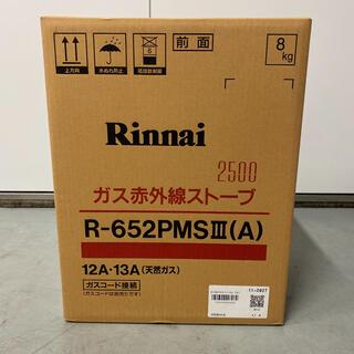 リンナイ(Rinnai)のR-652PMSⅢ リンナイ ストーブ (ストーブ)