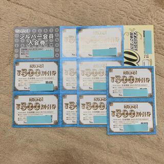専用 ラウンドワン 株主優待券 5000円 クラブカード引換券(ボウリング場)