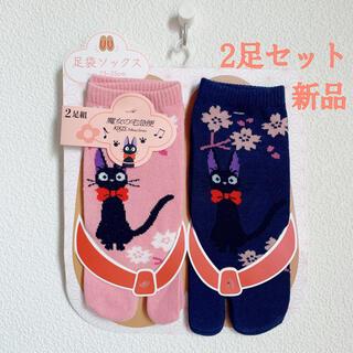 ジブリ(ジブリ)の新品 23 25cm 魔女の宅急便 2足セット 靴下 ジブリ 足袋 ソックス(ソックス)