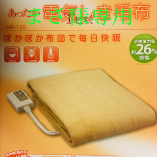ヤマゼン(山善)の新品未使用 電気しき毛布(電気毛布)
