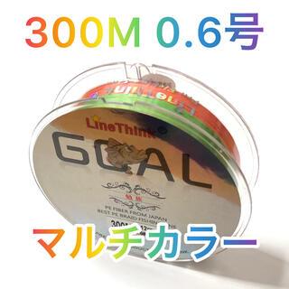 PEライン 0.6号 300m マルチカラー(釣り糸/ライン)