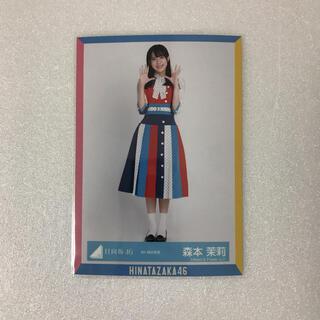 日向坂46 森本茉莉 4th歌番組衣装 4th Mst衣装 生写真 ヒキ(アイドルグッズ)