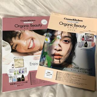 コスメキッチン(Cosme Kitchen)のオーガニックビューティーBOOK CosmeKitchen 2020(ファッション/美容)