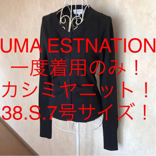 エストネーション(ESTNATION)の★UMA ESTNATION/ユマ エストネーション★カシミヤ長袖カーディガン(カーディガン)