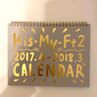キスマイフットツー(Kis-My-Ft2)の美品【キスマイカレンダー】(アイドルグッズ)