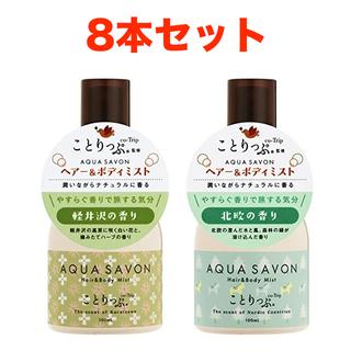 【新品】8本セット アクアシャボン ヘアー&ボディミスト ことりっぷ(ヘアウォーター/ヘアミスト)