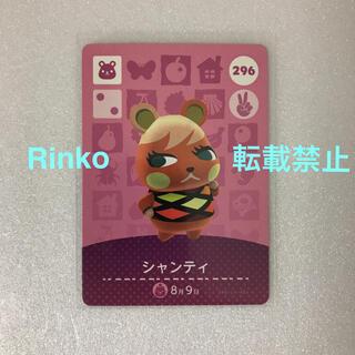 ニンテンドウ(任天堂)の国内正規品 シャンティ アミーボカード amiibo カード どうぶつの森(カード)