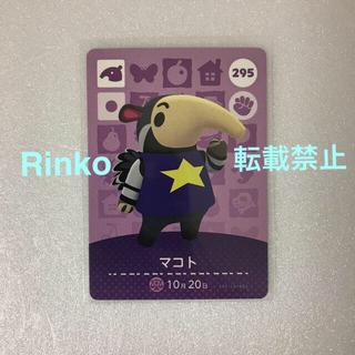 ニンテンドウ(任天堂)の国内正規品 マコト アミーボカード amiibo カード どうぶつの森(カード)