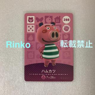 ニンテンドウ(任天堂)の国内正規品 ハムカツ アミーボカード amiibo カード どうぶつの森(カード)