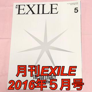 エグザイル トライブ(EXILE TRIBE)の月刊 EXILE (エグザイル) 2016年 05月号(音楽/芸能)