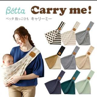 ベッタ(VETTA)のベッタ betta Carry me キャリーミー スリング(スリング)