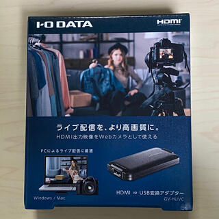 アイオーデータ(IODATA)のI・O DATA HDMI ⇒ USB変換アダプター GV-HUVC(PC周辺機器)