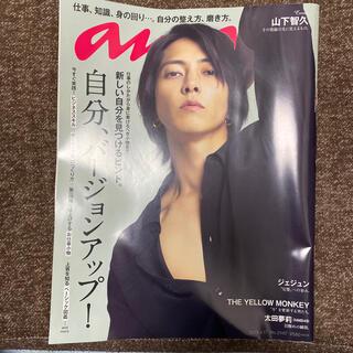 anan (アンアン) 2019年 4/17号/山下智久(その他)