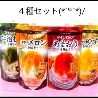 《4種》明治屋 マイシロップ(いちご/メロン/抹茶/ゆず)【定価1036円】(菓子/デザート)