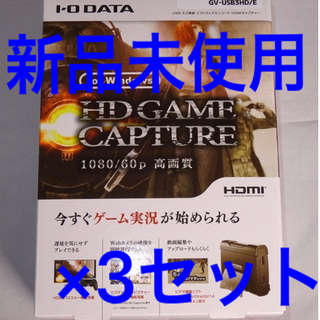 アイオーデータ(IODATA)のゲーム実況に! GV-USB3HD/E USB3.0(PC周辺機器)