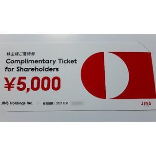 ジンズ JINS 株主優待券 5,000円券  有効期限 2021年8月31日(ショッピング)