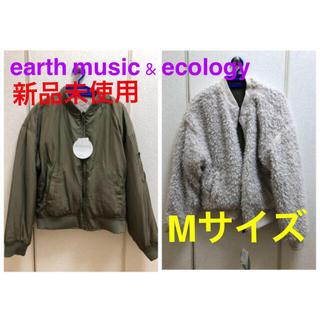 アースミュージックアンドエコロジー(earth music & ecology)の【新品未使用】リバーシブルブルゾン ブルゾン カーキ/ホワイトフェイクファー(毛皮/ファーコート)