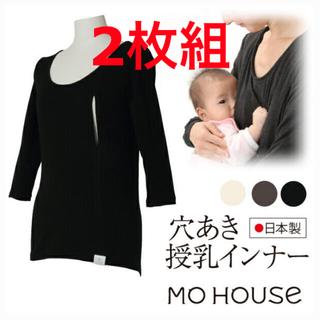 モーハウス(Mo-House)のMOHOUSE  授乳服 インナー(マタニティウェア)