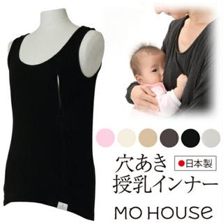 モーハウス(Mo-House)のMO HOUSE 授乳 インナー(マタニティ下着)