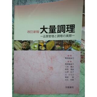 大量調理 品質管理と調理の実際 改訂新版,第4版(科学/技術)