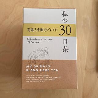 セイカツノキ(生活の木)の生活の木 私の30日茶 高麗人参剛力ブレンド 未開封(健康茶)