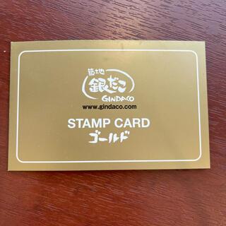 築地 銀だこのゴールドカード(フード/ドリンク券)