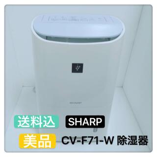 シャープ(SHARP)の送料込 美品 SHARP CV-F71-W プラズマクラスター除湿機 衣類乾燥(衣類乾燥機)