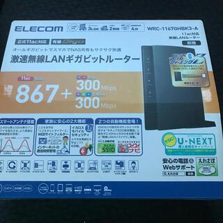 エレコム(ELECOM)の激速無線LANギガビットルーター(その他)
