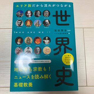 アサヒシンブンシュッパン(朝日新聞出版)のエリア別だから流れがつながる世界史(人文/社会)
