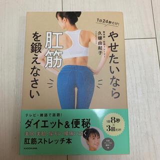 カドカワショテン(角川書店)のやせたいなら肛筋を鍛えなさい 1日24秒だけ!(ファッション/美容)