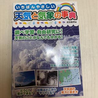 いちばんやさしい天気と気象の事典(絵本/児童書)