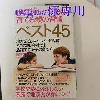 ゲントウシャ(幻冬舎)の世界のトップ1%に育てる親の習慣ベスト45 地方公立→ハーバード合格!どこの国、(結婚/出産/子育て)