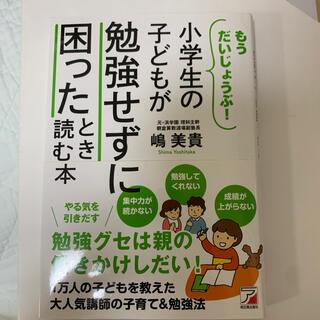 小学生の子どもが勉強せずに困ったとき読む本 もうだいじょうぶ!(結婚/出産/子育て)