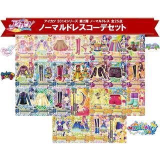 アイカツ(アイカツ!)の2300☆ノーマルドレスコーデセット アイカツ 2014シリーズ 2弾 全25点(シングルカード)