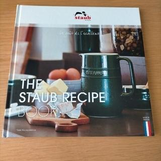 ストウブ(STAUB)のストウブ レシピブック(料理/グルメ)