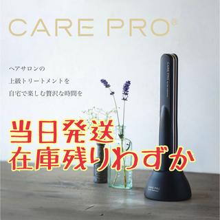 CARE PRO 超音波アイロン コメント用(ヘアアイロン)