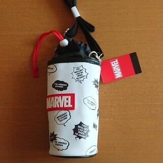 マーベル(MARVEL)の水筒カバー(弁当用品)