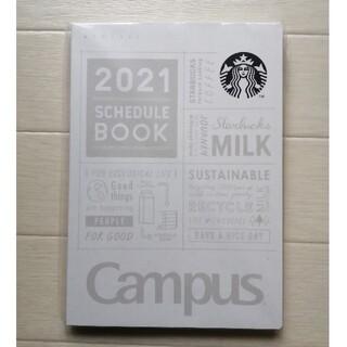 スターバックスコーヒー(Starbucks Coffee)のスタバ スケジュール帳 2021 新品未使用(カレンダー/スケジュール)