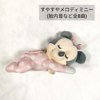 ディズニー(Disney)のすやすやメロディベビー おもちゃ ぬいぐるみ メリー ミニーちゃん ベビー(オルゴールメリー/モービル)