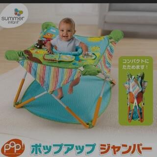 ニホンイクジ(日本育児)のmoon様専用☆ポップアップジャンパー ジャンパルー 日本育児(ベビージム)