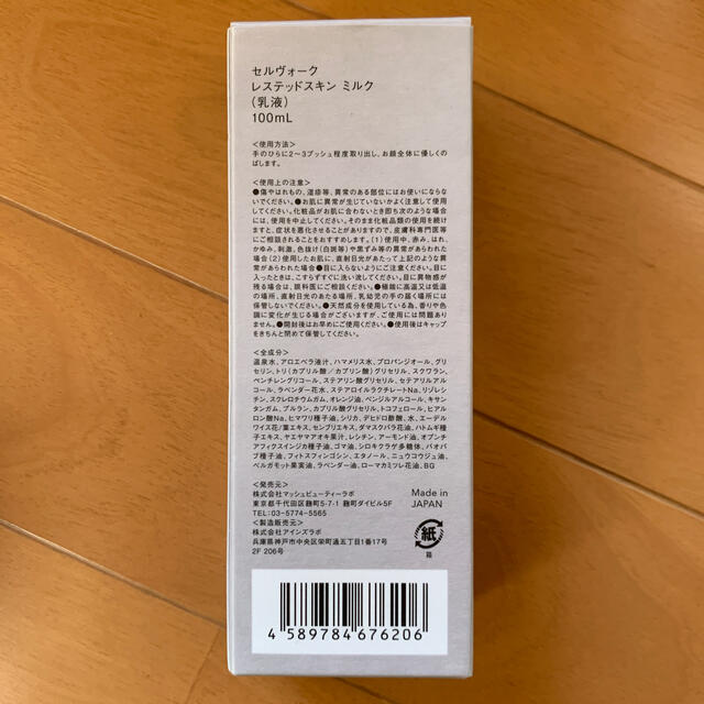 Cosme Kitchen(コスメキッチン)の【Celvoke】レステッドスキン ミルク 100mL コスメ/美容のスキンケア/基礎化粧品(乳液/ミルク)の商品写真