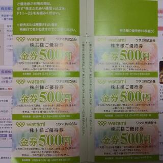 ワタミ - ワタミ 株主優待券 3000円分(500円×6枚)