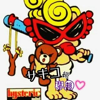 ヒステリックミニ(HYSTERIC MINI)のHYS/サキコ様 専用♥(その他)