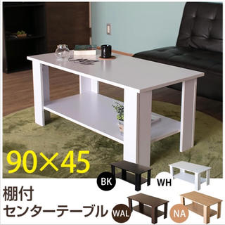 棚付きセンターテーブル(ローテーブル)