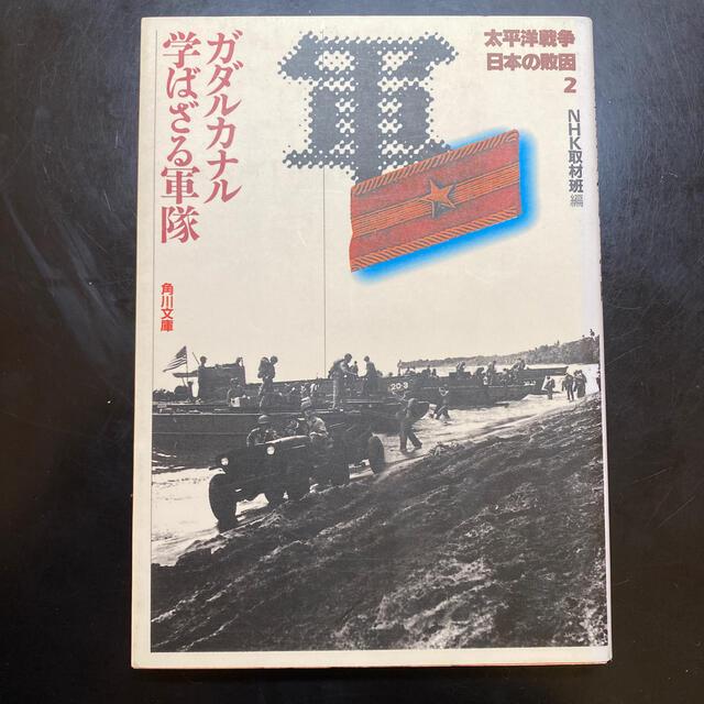 戦争 敗因 太平洋 太平洋戦争の歴史考察①―日本の敗因・長期戦の見通しの欠如
